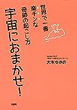 世界で一番楽チンな奇跡の起こし方 宇宙におまかせ! 大和出版