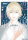 恋に落ちる5秒前【SS付き電子限定版】 (Charaコミックス)