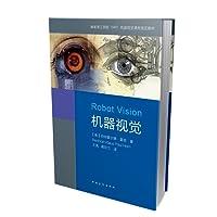 麻省理工学院(MIT)机器视觉课程指定教材:机器视觉