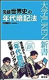 元祖世界史の年代暗記法 新装三訂版 (大学JUKEN新書)