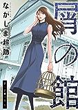 屑の館 分冊版 : 1 (アクションコミックス)