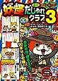 妖怪ウォッチ4コマだじゃれクラブ (3) (コロタン文庫)