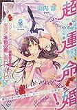 超・運命婚!: リゾートで出会った御曹司社長との恋は東京で本物の愛に変わりました。 (オパール文庫)