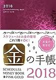 2018 Schedule & Money Book★Pink Gold(2018 スケジュールアンドマネーブック ピンクゴールド)