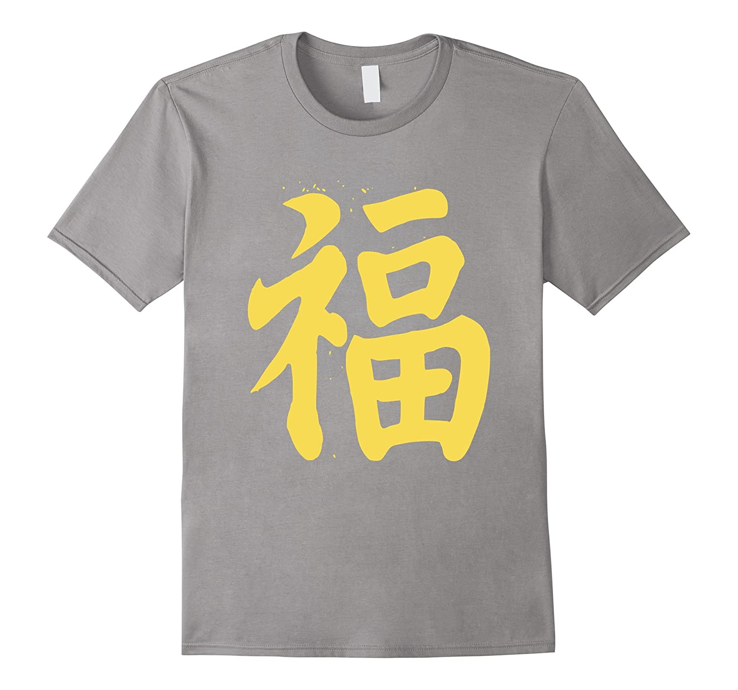 Chinese good luck symbol letters lucky happiness t shirt goatstee chinese good luck symbol letters lucky happiness t shirt buycottarizona Images