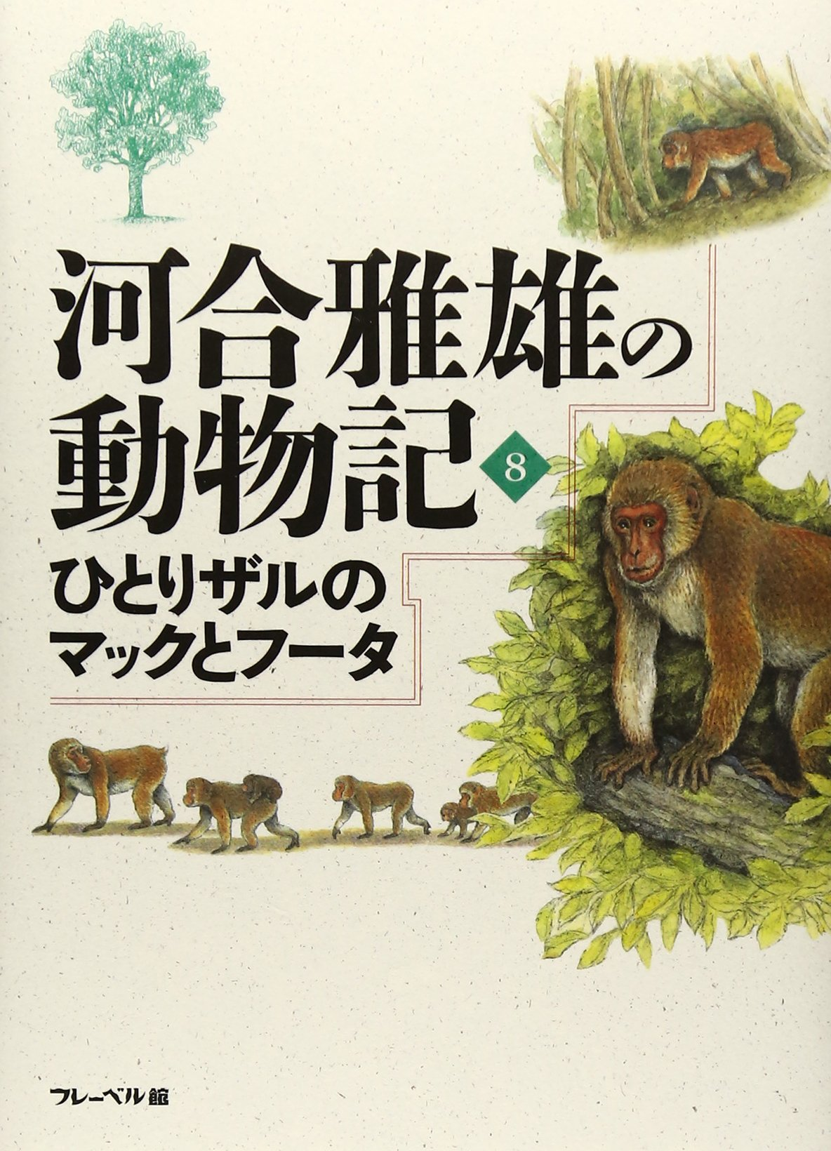 Download Kawai masao no dobutsuki. 8. PDF