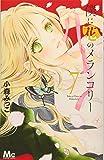 僕に花のメランコリー 7 (マーガレットコミックス)