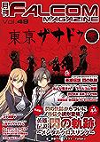 月刊ファルコムマガジン vol.49 (ファルコムBOOKS)