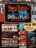 YouTubeやニコニコ動画をDVDにしてテレビで見るための本 2018 (CD-ROM付属)