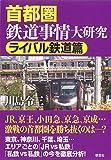 首都圏鉄道事情大研究 ライバル鉄道篇