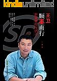 王卫 : 顺丰而行—新蓝领时代骄子 (中国梦人物系列)