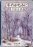 冬のかたみに (新潮文庫 た 15-11)