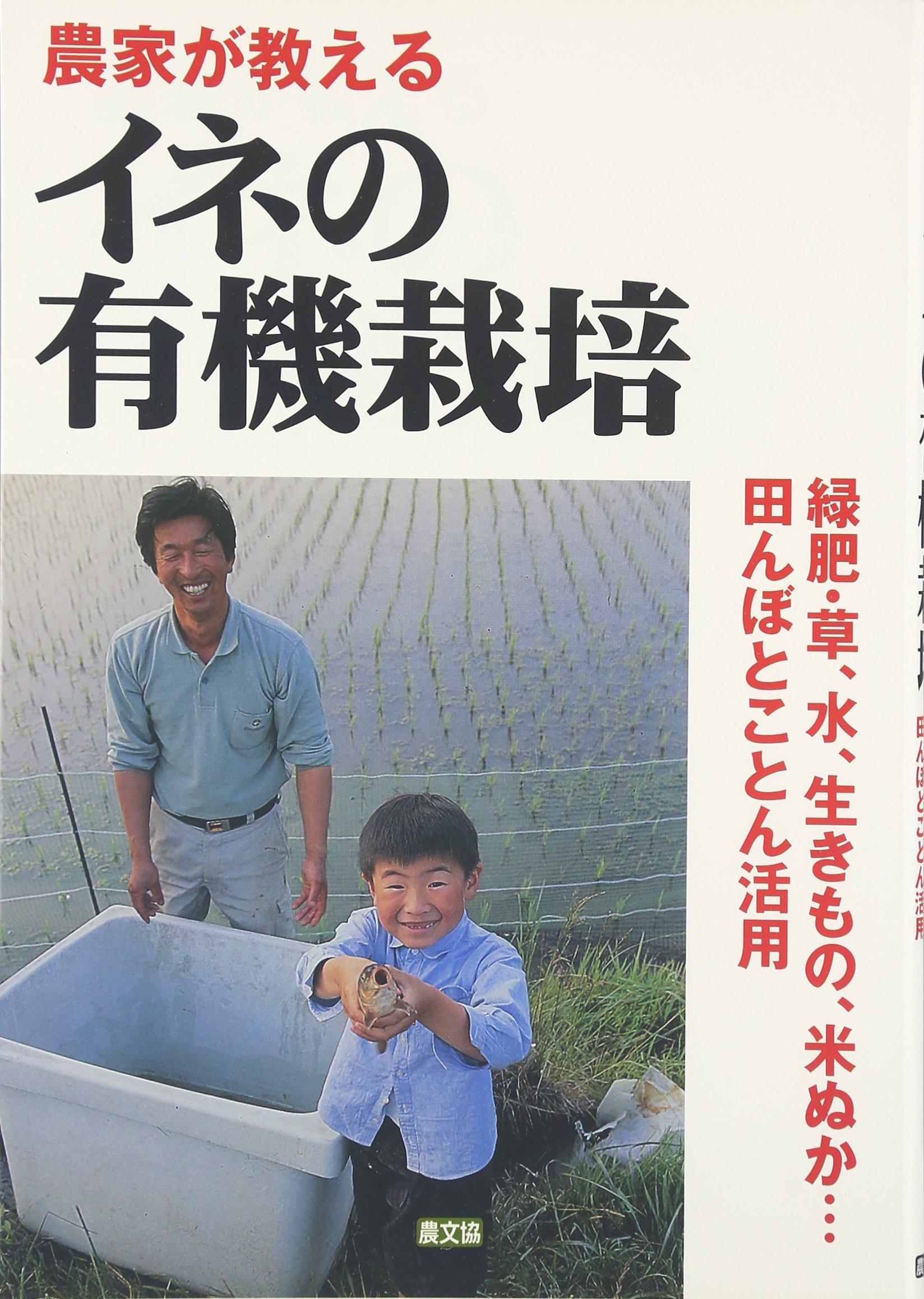 Download Nōka ga oshieru ine no yūki saibai : ryokuhi kusa mizu ikimono komenuka tanbo tokoton katsuyō PDF