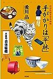 手がかりは「平林」: 神田紅梅亭寄席物帳 (ミステリー・リーグ)