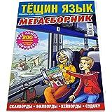 08-2020 a Collection of Russian Crossword Puzzles /& Sudoku Puzzles with Clues Тёщин язык 08-2020 cборник кроссвордов, судоку