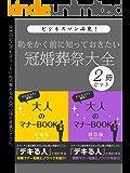 恥をかく前に知っておきたい 冠婚葬祭大全 2冊セット (SMART BOOK)