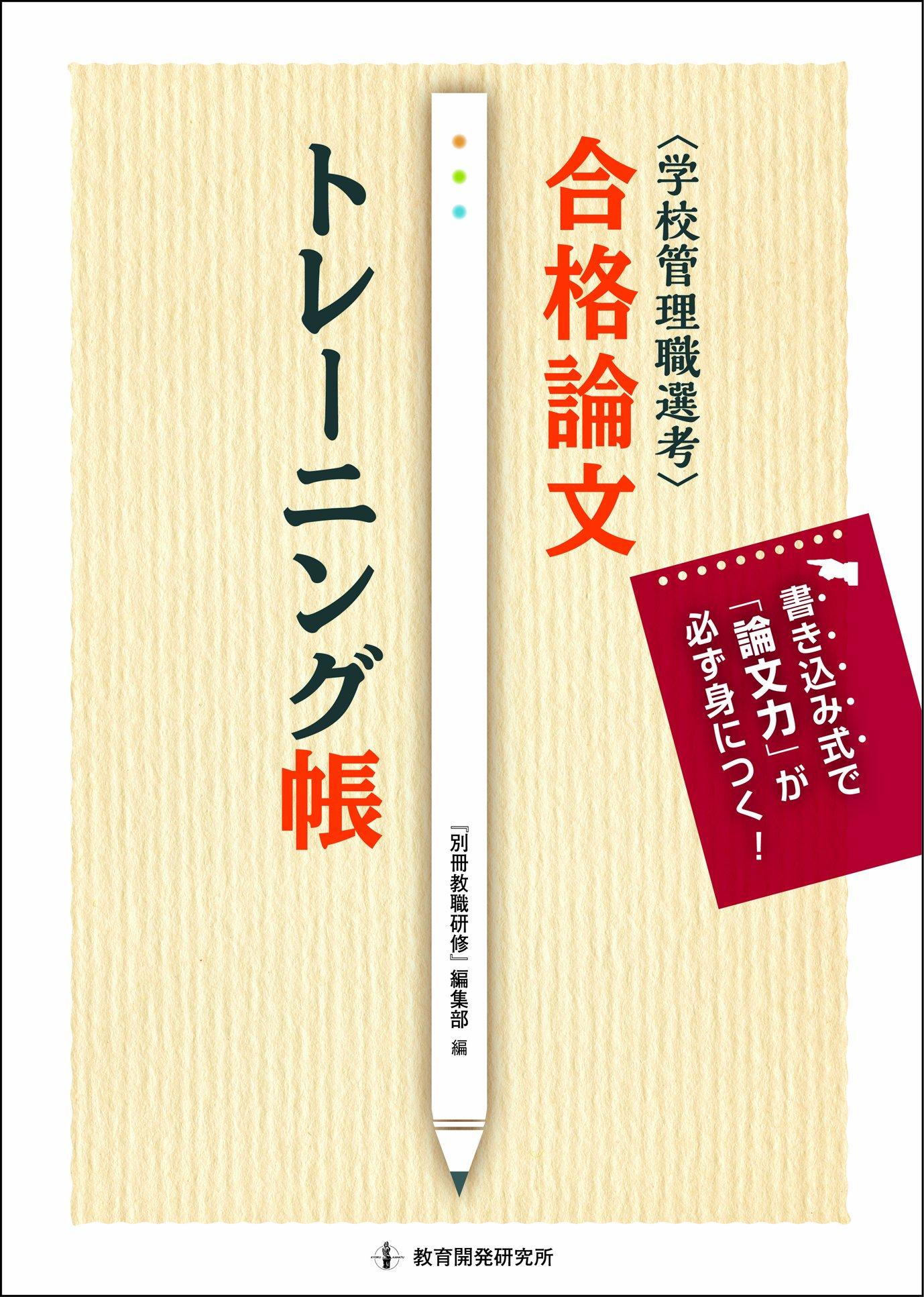 Download Gakkō kanrishoku senkō gōkaku ronbun torēninguchō : kakikomishiki de ronbunryoku ga kanarazu mi ni tsuku pdf