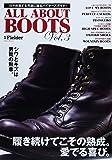 ALL ABOUT BOOTS (オールアバウトブーツ) vol.3 (サクラムック)