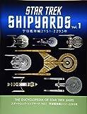 スタートレックシップヤード Vol.1 2151-2293年 (スタートレック・シップヤード)