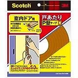3M スコッチ 室内ドア用 戸あたりP型テープ 6mm厚 × 9mm幅 × 2.5m 2本 茶 EN-51BR
