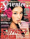 SEVENTEEN (セブンティーン) 2012年 03月号 [雑誌]