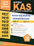 KPSC KAS Prelims Solved Question Papers with 10 OMR Sheets for Practice (in Kannada)