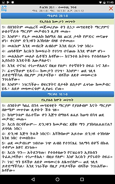 Amharic Bible with KJV and WEB - Bible Study Tool, aka Hiyaw Qal
