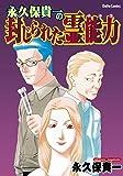 永久保貴一の封じられた霊能力 (ダイトコミックス 338)