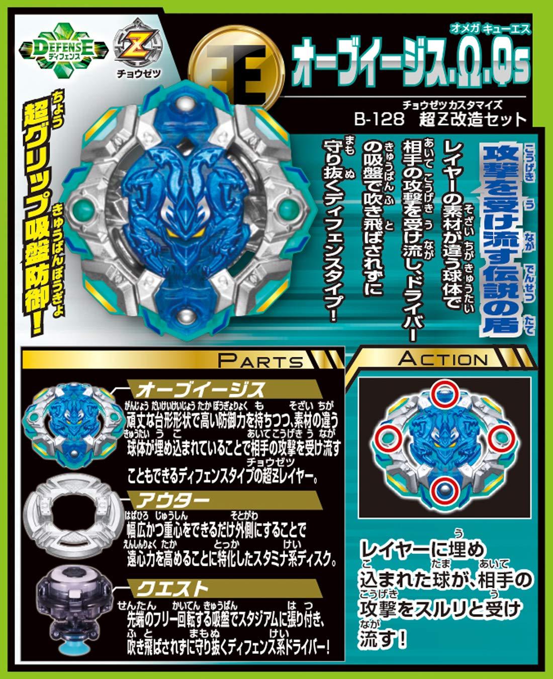 Takaratomy Beyblade Burst B-128 Super Z Remodeling Set by タカラトミー(TAKARA TOMY) (Image #5)