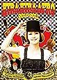 きらきらアフロ 2010-2011 [DVD]
