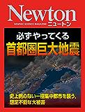 Newton 必ずやってくる 首都圏巨大地震