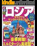 るるぶロシア モスクワ・サンクトペテルブルク(2017年版) (るるぶ情報版(海外))