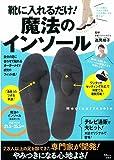 靴に入れるだけ! 魔法のインソール (TJMOOK)