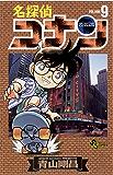名探偵コナン(9) (少年サンデーコミックス)