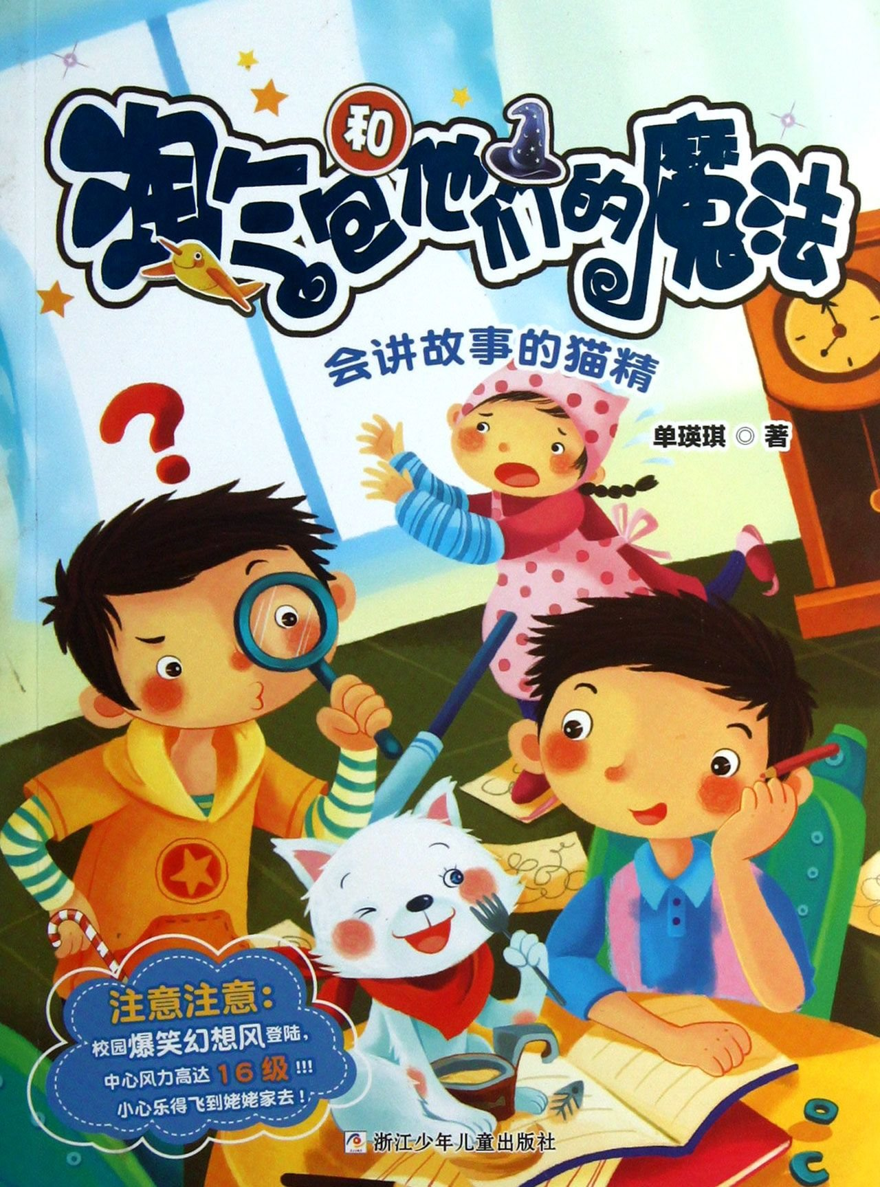 Download A Cat That Can Tell Stories (Chinese Edition) pdf