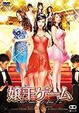 嬢王ゲーム [DVD]