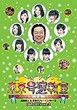 東京号泣教室 ~ROAD TO 2020~ DVD-BOX vol.4