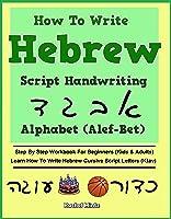 How To Write Hebrew Script Handwriting Alphabet