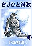きりひと讃歌 3