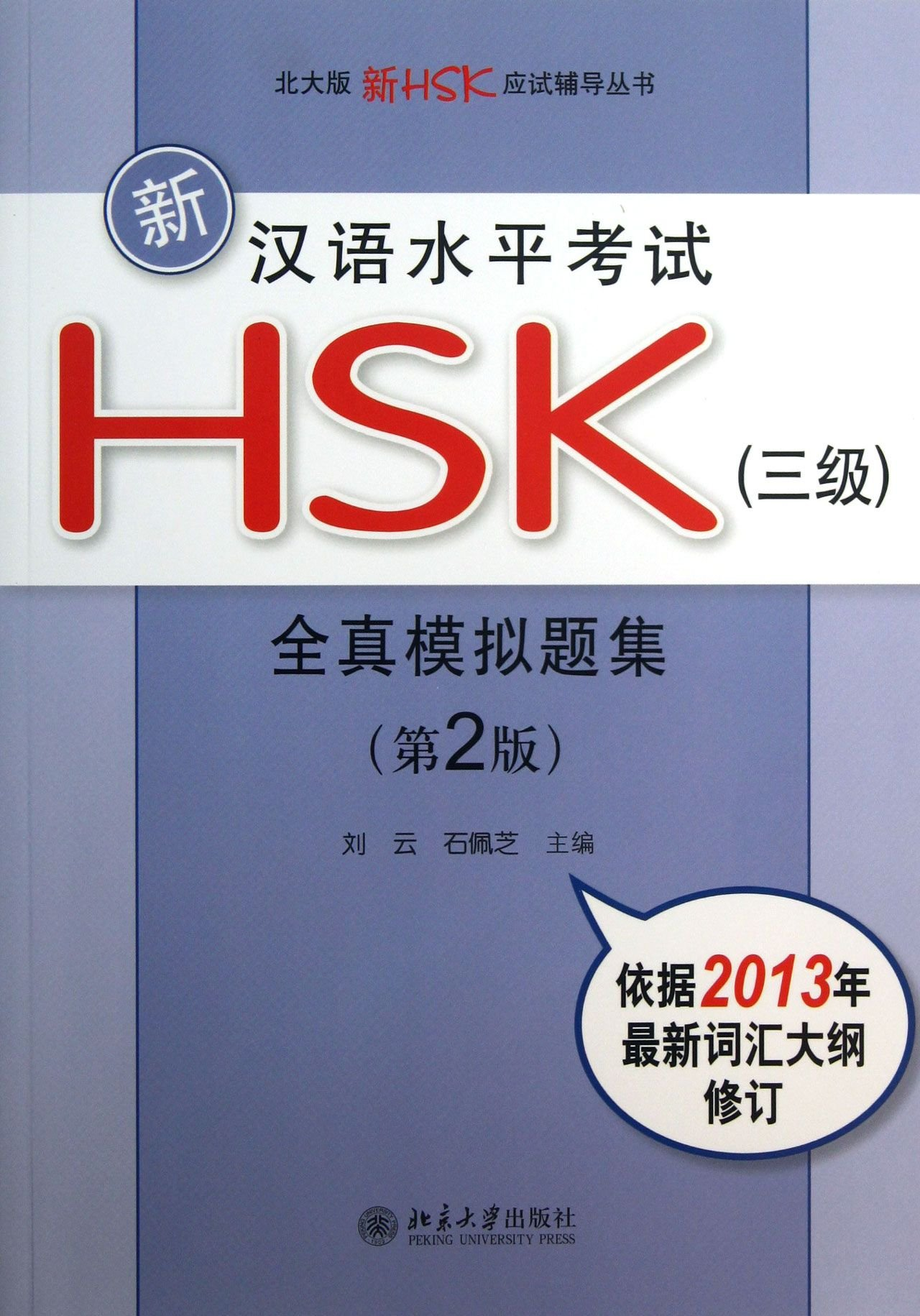 New HSK: Simulated Test Papers for Chinese Proficiency Test (Level 3) (Second Edition) (Chinese Edition) ebook