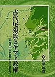古代尾張氏とヤマト政権―「東夷圏」のなかの日本古代史物語