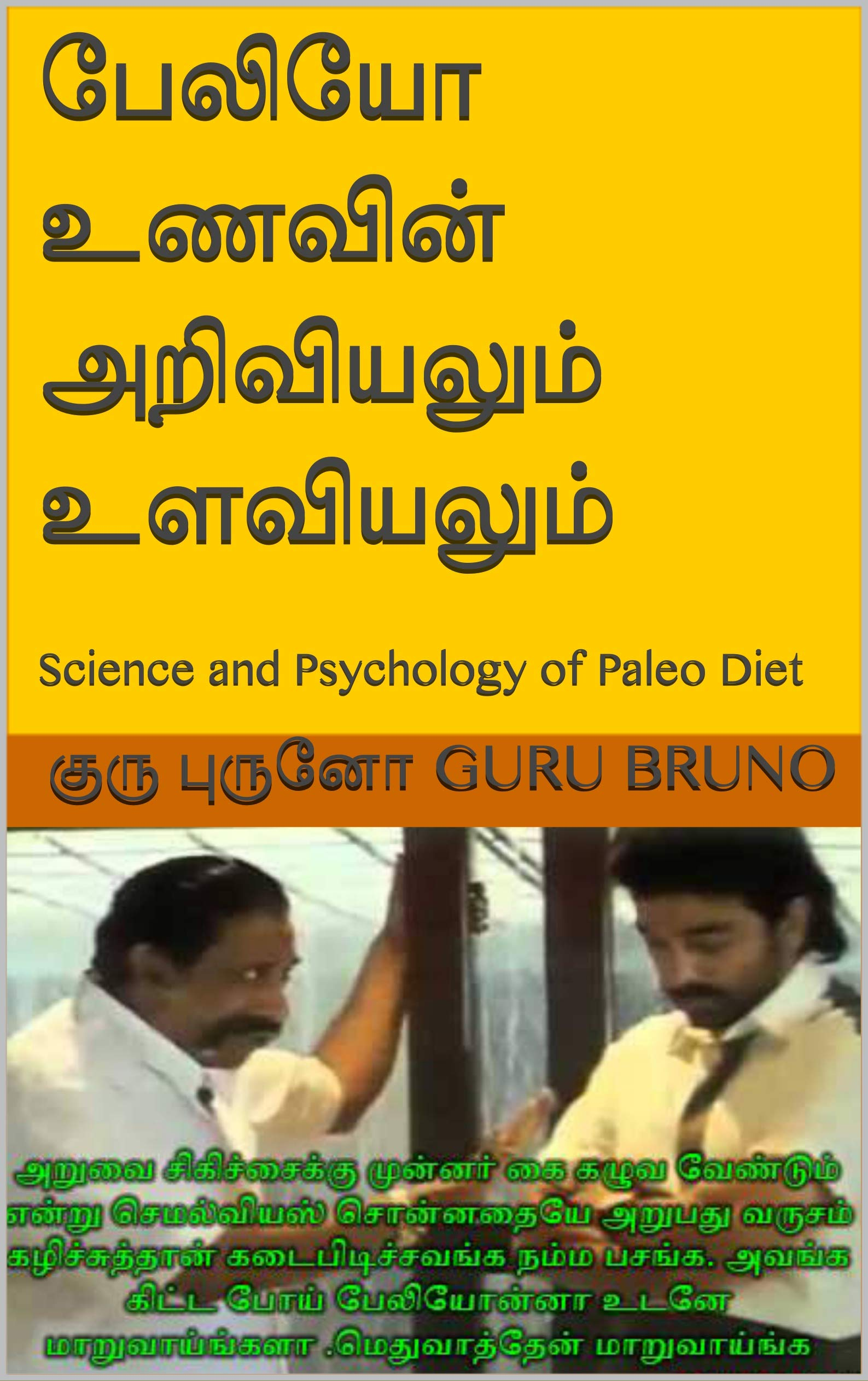 பேலியோ உணவின் அறிவியலும் உளவியலும்: Science and Psychology of Paleo Diet (Tamil Edition) (B082QXS7S2) Amazon Price History, Amazon Price Tracker
