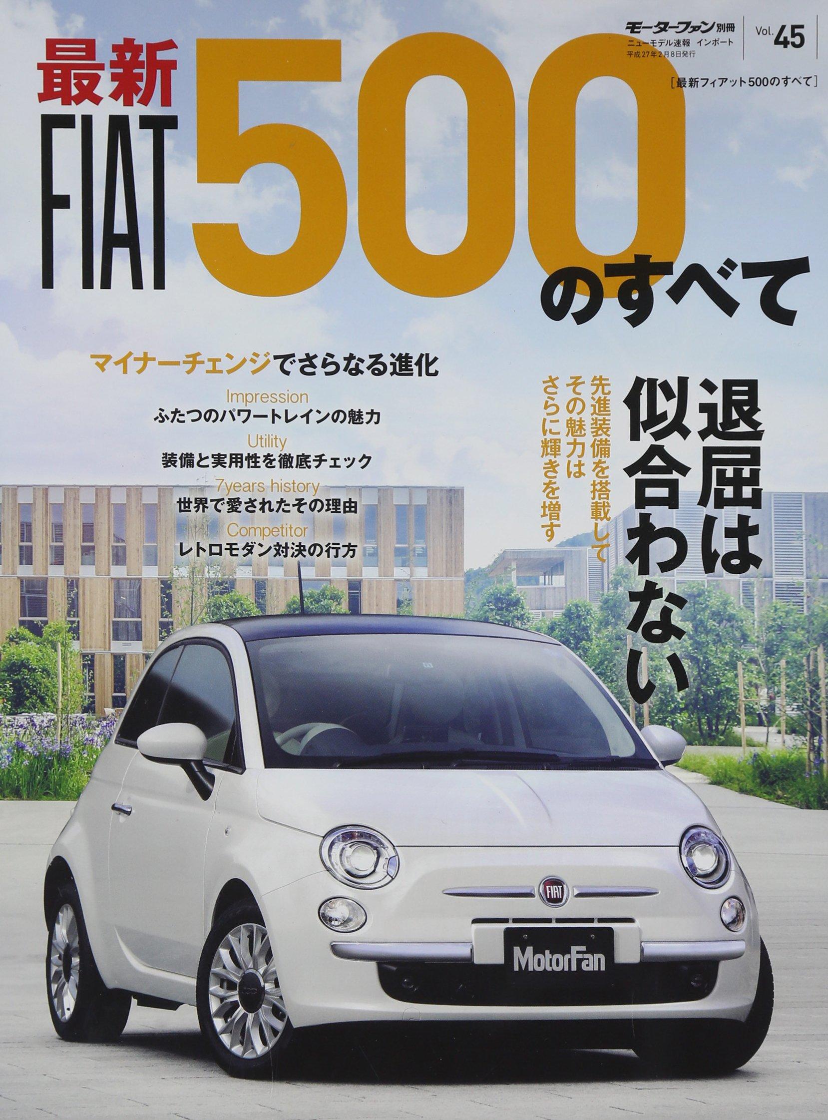 『フィアット500のすべて』(三栄書房)