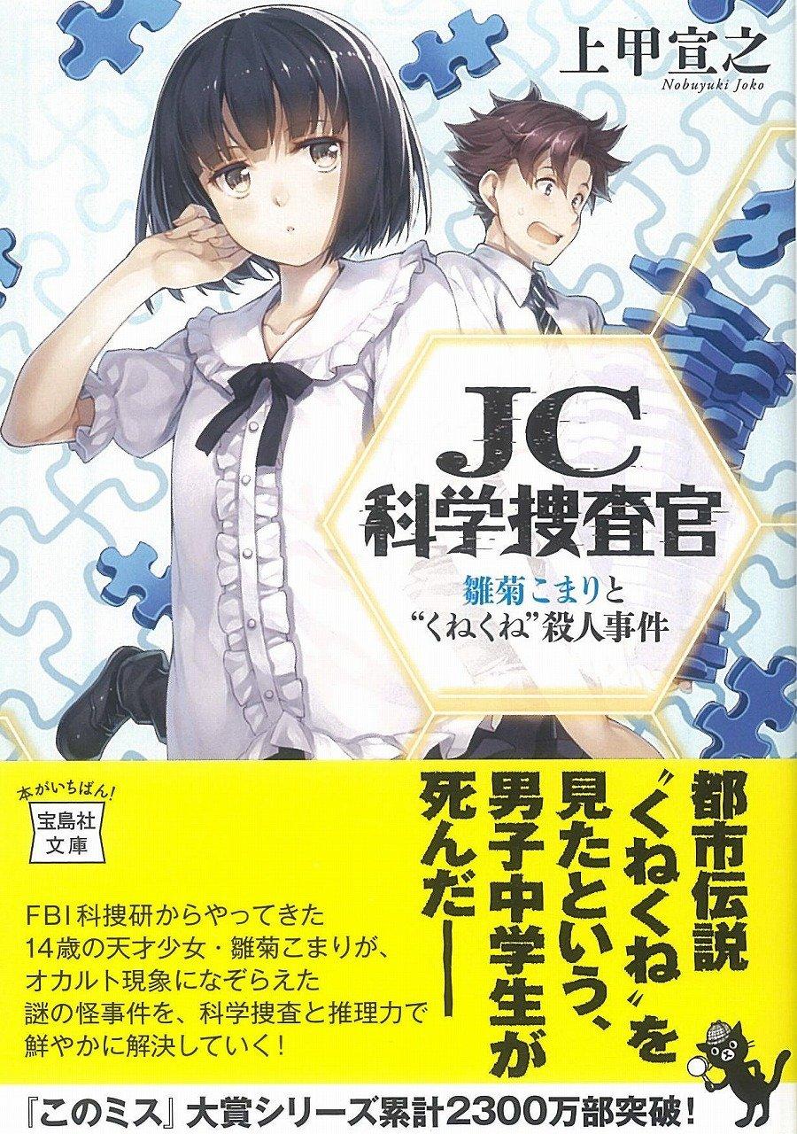 """JC科学捜査官 雛菊こまりと""""くね..."""
