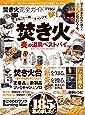【完全ガイドシリーズ144】 焚き火完全ガイド (100%ムックシリーズ)
