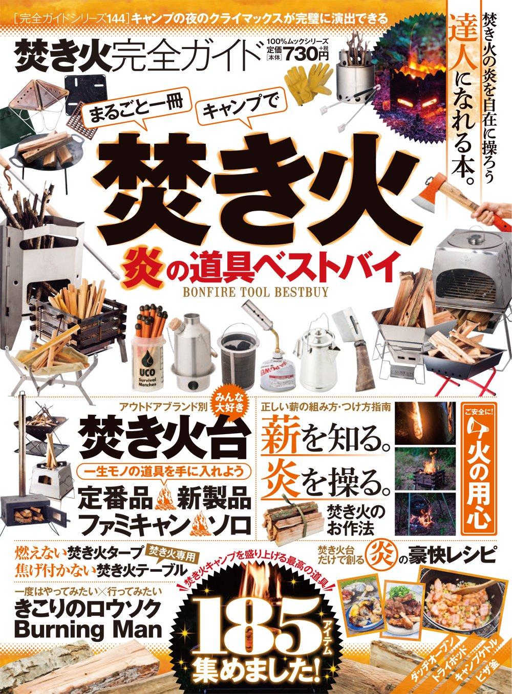 『焚き火完全ガイド 焚き火 炎の道具ベストバイ』(晋遊舎)