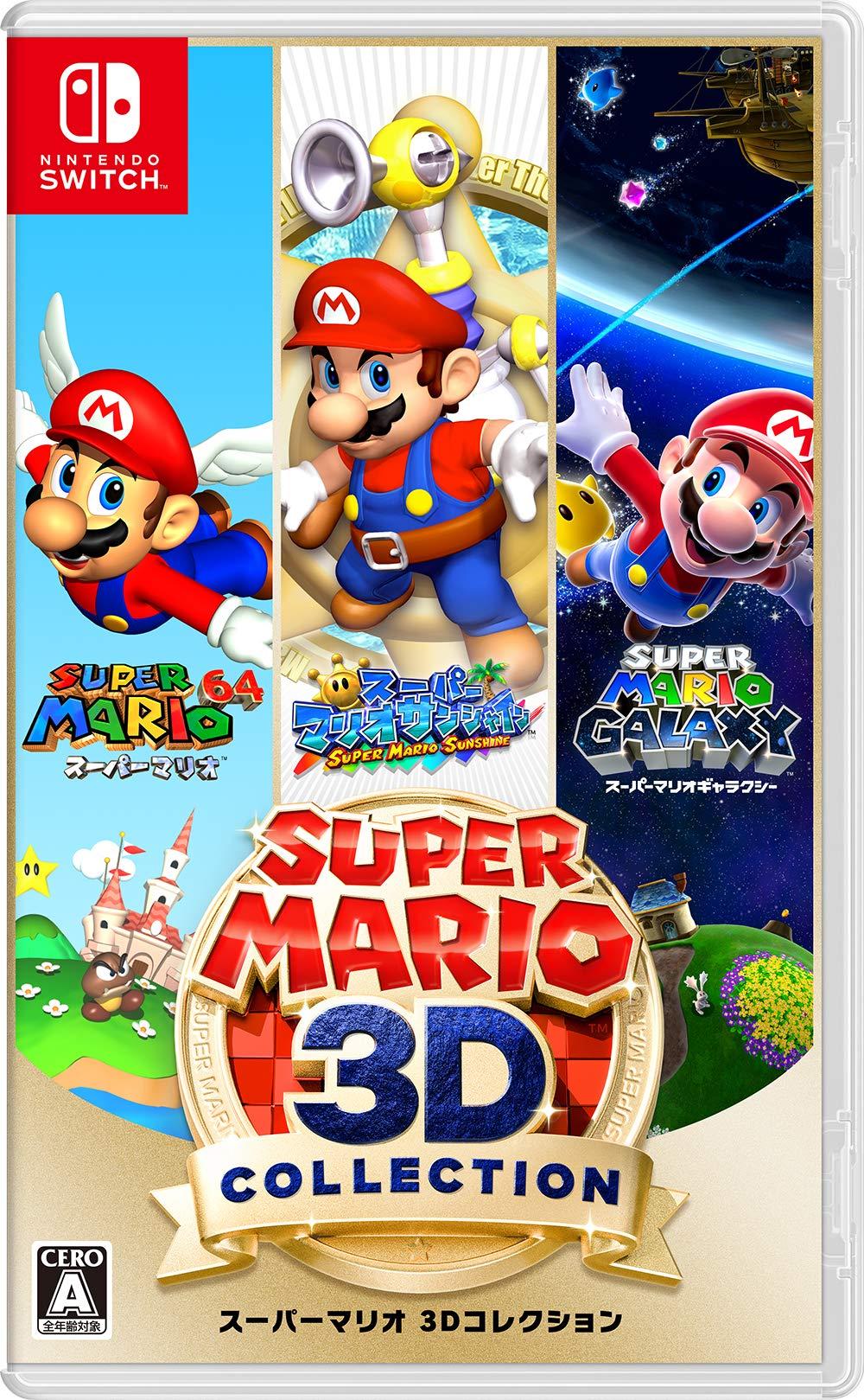 【期間限定生産】64、サンシャイン、ギャラクシー、3つを収録した『スーパーマリオ 3Dコレクション』店舗特典・割引情報【9月18日発売!】