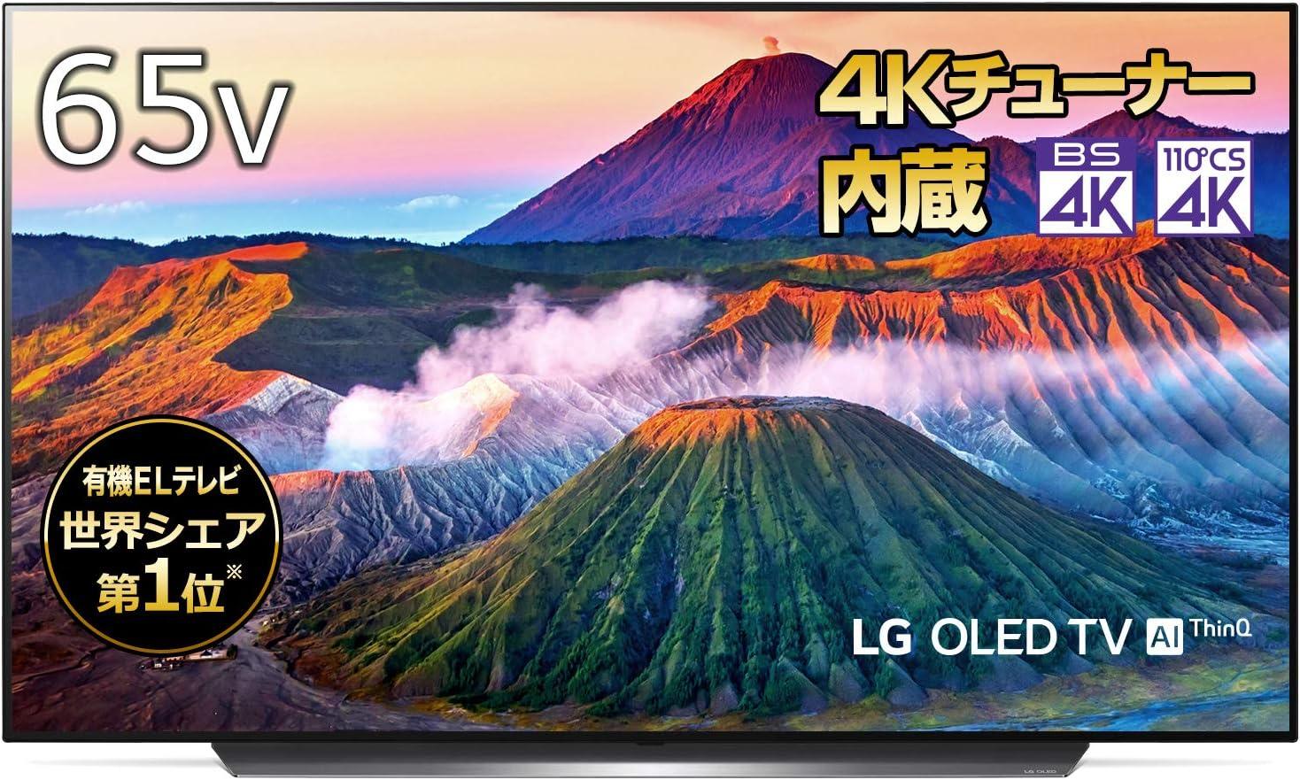 LG 65V型 4Kチューナー内蔵 有機EL