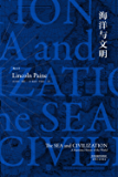 海洋与文明 (海洋与文明(汗青堂009))