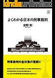 よくわかる日本の刑事裁判 (22世紀アート)